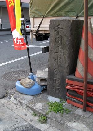 千川上水分配堰碑