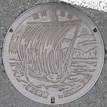 荒川右岸流域下水道