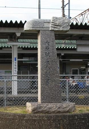 内原駅とスーパーひたち