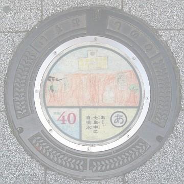 ぐりぐり写真:日野市マンホール蓋