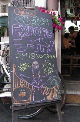 くしゃまんべ EXPO70ナイト