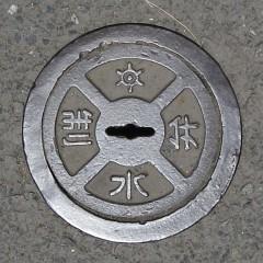 東京都武蔵村山市