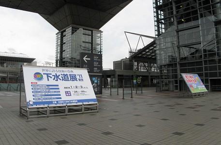 下水道展'11 東京