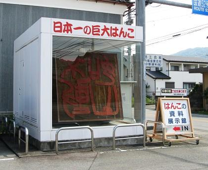 日本一の巨大はんこ