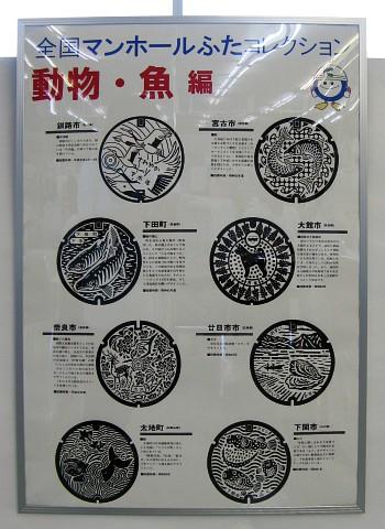 全国マンホールのふたコレクション 動物・魚編