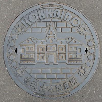 札幌土木現業所