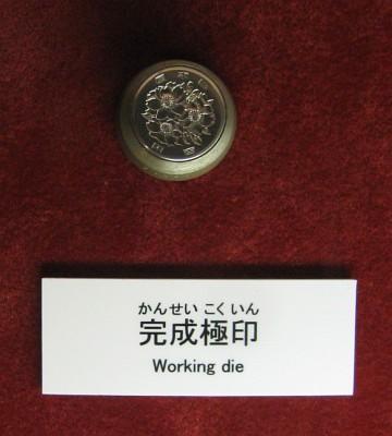 100円硬貨刻印