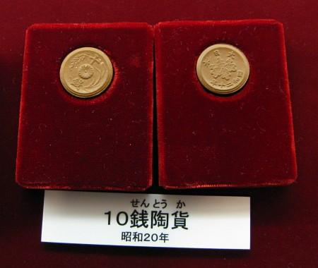 10銭陶貨