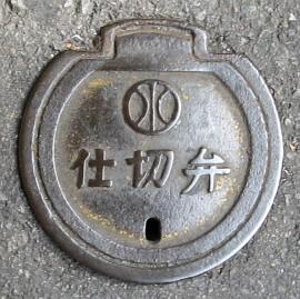 東京都水道局