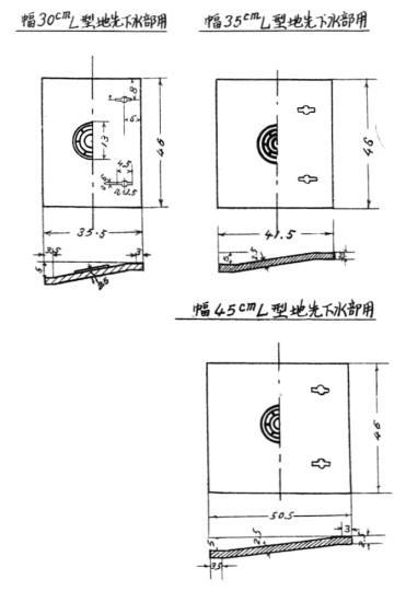 下水道設計標準圖 L型地先下水部用