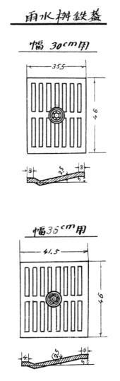 下水道設計標準圖 雨水桝鉄蓋