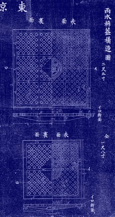 東京市下水道(東京市下水改良事務所)