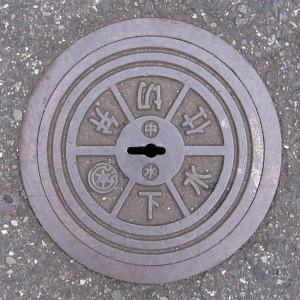 東京都 中水道