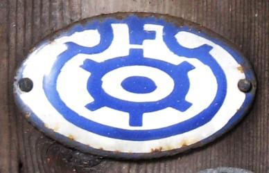 私設下水道施設檢査證章標