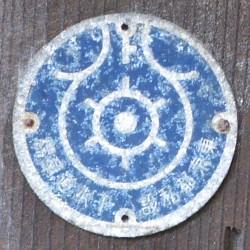 東京都私設下水道章標