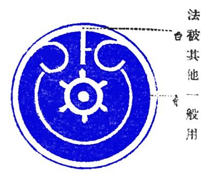 東京市下水改良事務所徽章