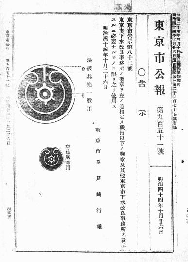 東京市公報(東京市下水改良事務所徽章)