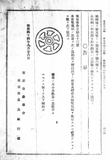 東京市公報(東京市電氣局徽章)