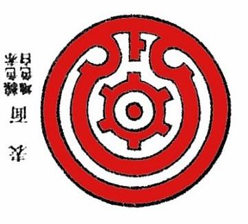 東京市下水道吏員證票圖式