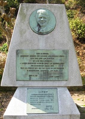 カーター大統領来日記念碑
