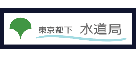「東京都下・水道局」の新しいロゴ
