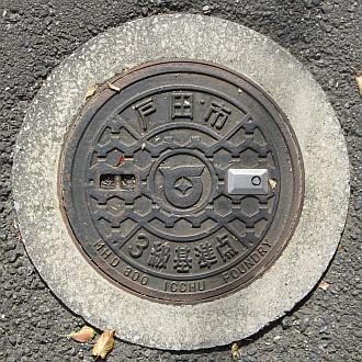 埼玉県戸田市