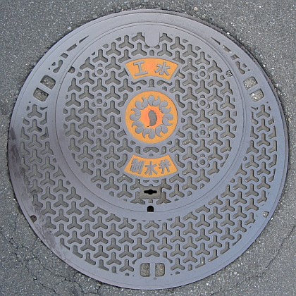 荒川水循環センター