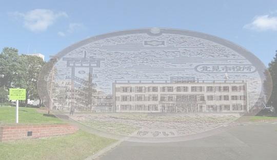 ぐりぐり写真:北見市役所旧庁舎