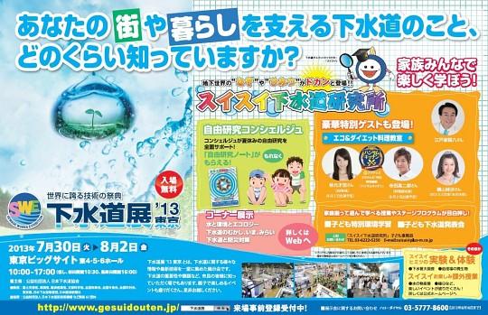 下水道展'13 東京、いよいよ明日から開催