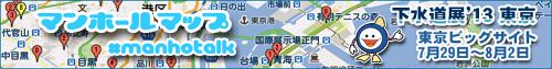 マンホールマップ