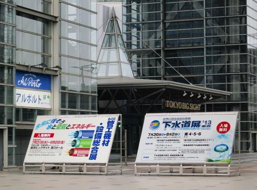 下水道展'13 東京