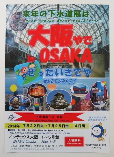 下水道展'14 大阪
