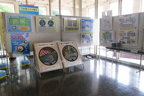 埼玉県熊谷市 下水道の日の展示