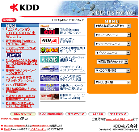 KDDホームページ