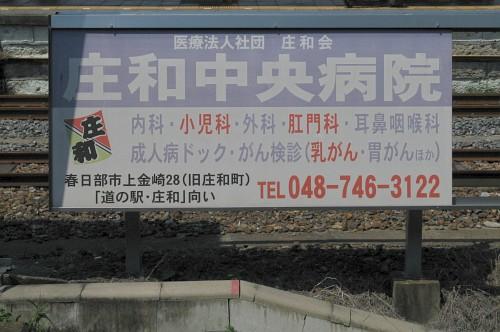 南桜井駅付近