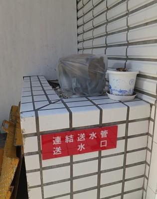 過保護な送水口