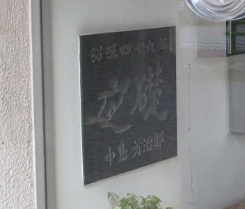 中島芳治郎