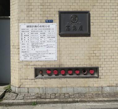 日本橋髙島屋 新館