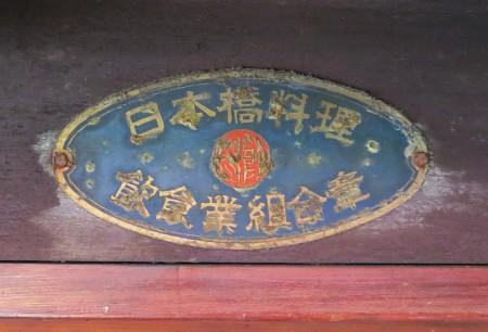 日本橋料理・飲食業組合章