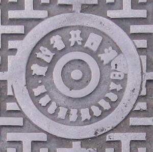 建設省・日本電信電話公社
