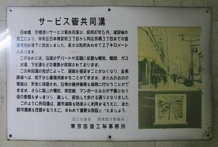 日本橋共同溝