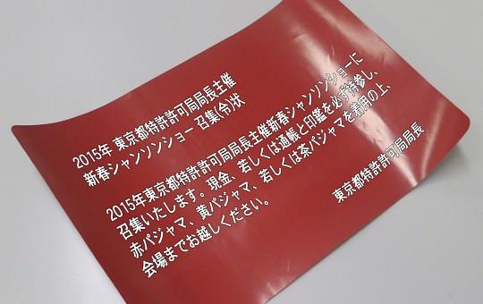 東京都特許許可局局長主催の新春シャンソンショーの招待状