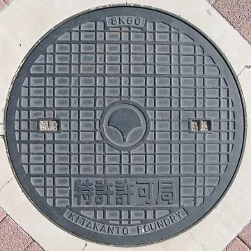 東京都特許許可局