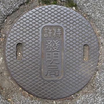 東京市發明局