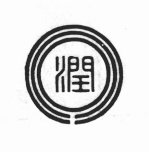 同潤会紋章