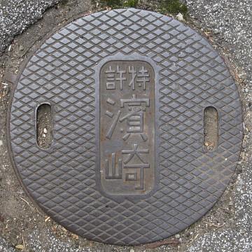 特許 濱崎