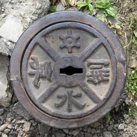 上野下アパートメントにあった東京市水道局の制水弇