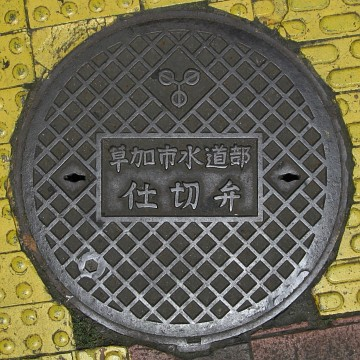 埼玉県草加市