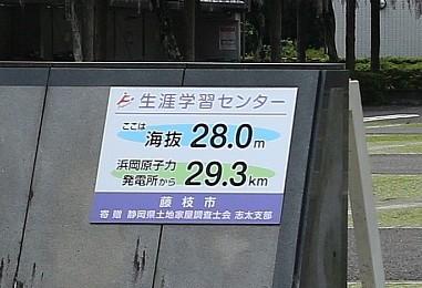 藤枝市生涯学習センター
