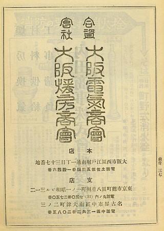 国立国会図書館デジタルコレクション:建設年鑑 昭和3年度版